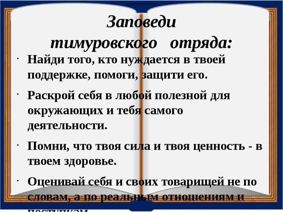 Заповеди тимуровскогоотряда: Найди того, кто нуждается в твоей поддержке,...
