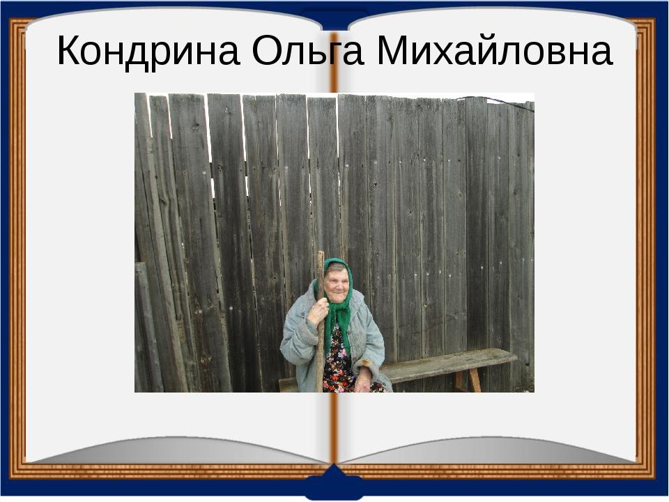 Кондрина Ольга Михайловна