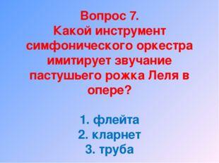 Вопрос 7. Какой инструмент симфонического оркестра имитирует звучание пастушь