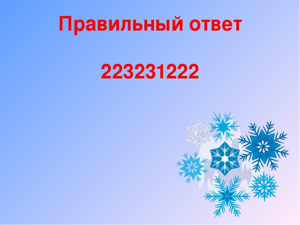Правильный ответ 223231222