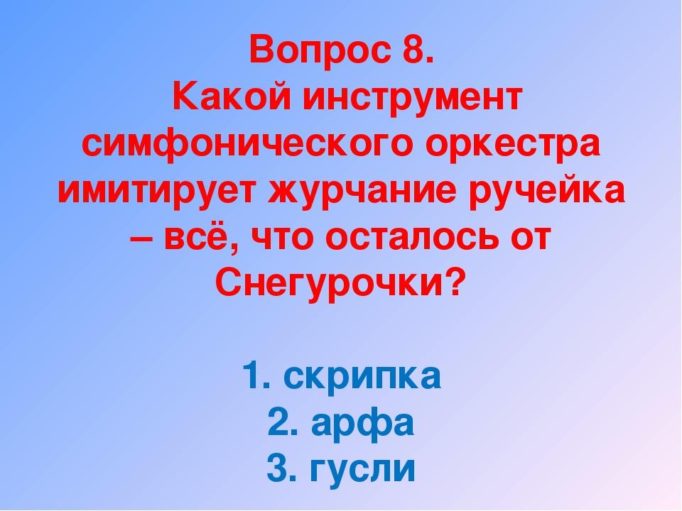 Вопрос 8. Какой инструмент симфонического оркестра имитирует журчание ручейка...