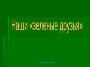 с. Оленегорск, 2014 г.