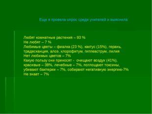 Еще я провела опрос среди учителей и выяснила Любят комнатные растения – 93 %
