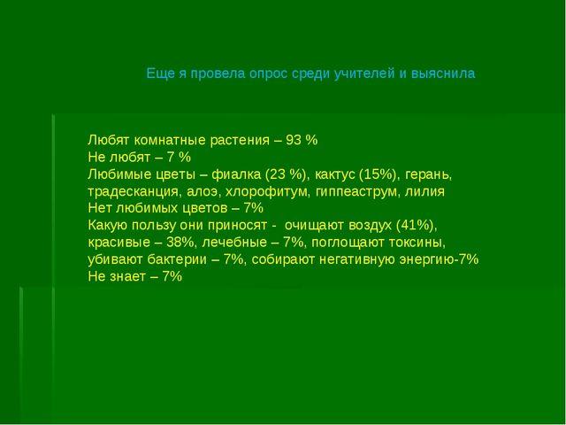 Еще я провела опрос среди учителей и выяснила Любят комнатные растения – 93 %...