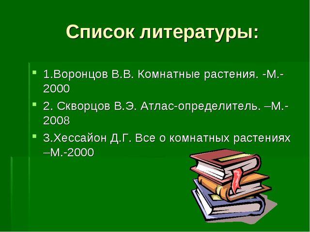 Список литературы: 1.Воронцов В.В. Комнатные растения. -М.-2000 2. Скворцов...