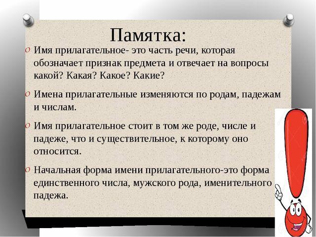Открытый урок по русскому языку Имя прилагательное