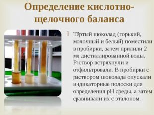 Определение кислотно-щелочного баланса Тёртый шоколад (горький, молочный и бе