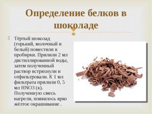 Тёртый шоколад (горький, молочный и белый) поместили в пробирки. Прилили 2 мл