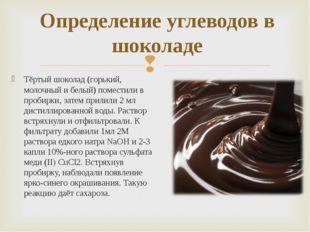 Определение углеводов в шоколаде Тёртый шоколад (горький, молочный и белый) п