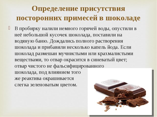 Определение присутствия посторонних примесей в шоколаде В пробирку налили нем...
