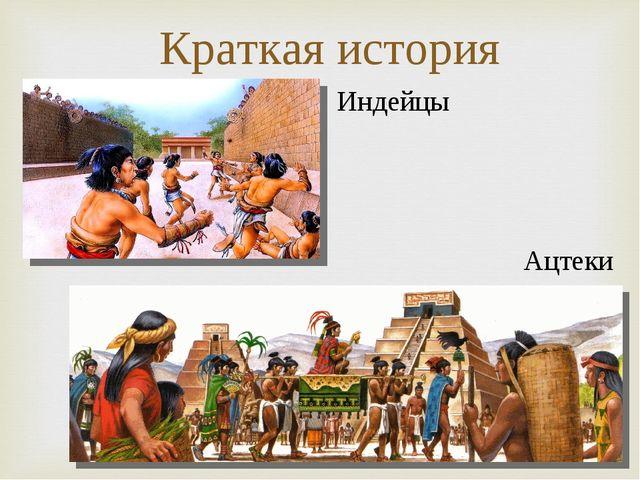 Краткая история Индейцы Ацтеки