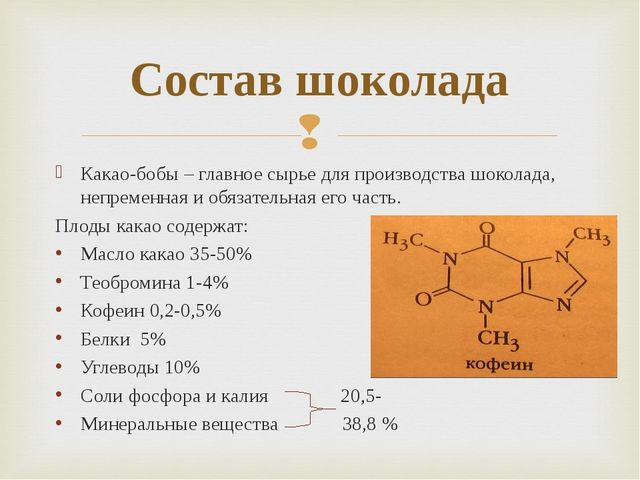 Какао-бобы – главное сырье для производства шоколада, непременная и обязатель...