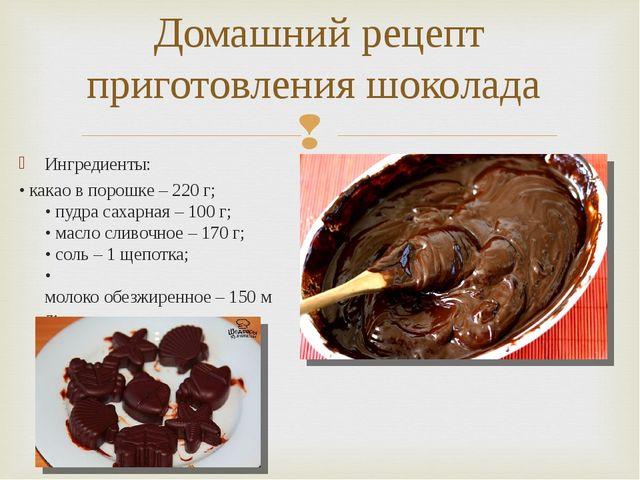 Ингредиенты: • какаовпорошке–220г; • пудрасахарная–100г; • маслосли...