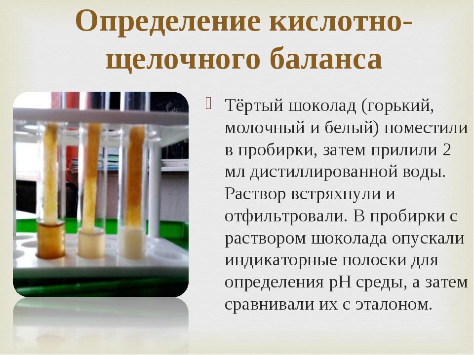 Определение кислотно-щелочного баланса Тёртый шоколад (горький, молочный и бе...