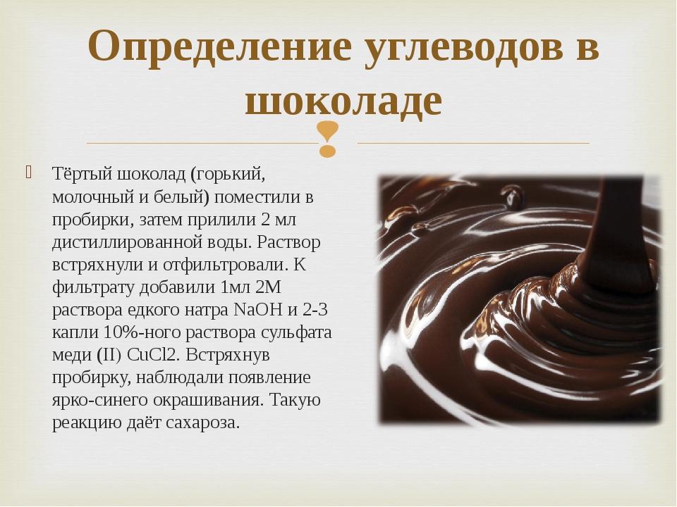 Определение углеводов в шоколаде Тёртый шоколад (горький, молочный и белый) п...