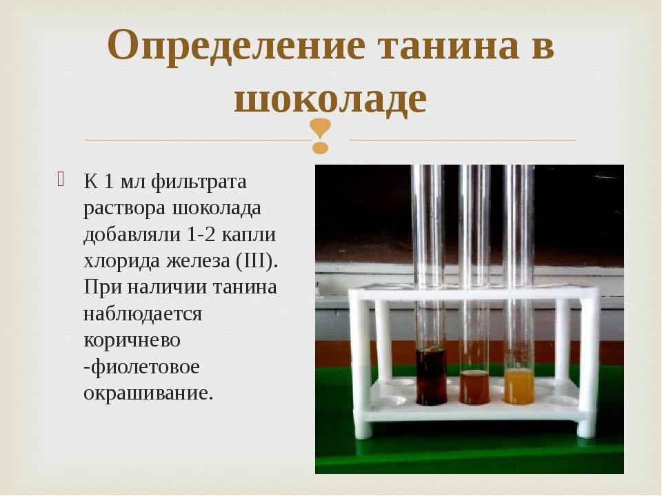 К 1 мл фильтрата раствора шоколада добавляли 1-2 капли хлорида железа (III)....