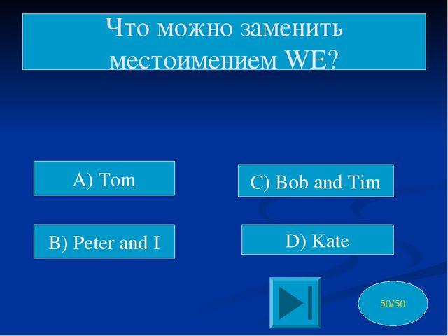 A) Tom B) Peter and I C) Bob and Tim D) Kate Что можно заменить местоимением...