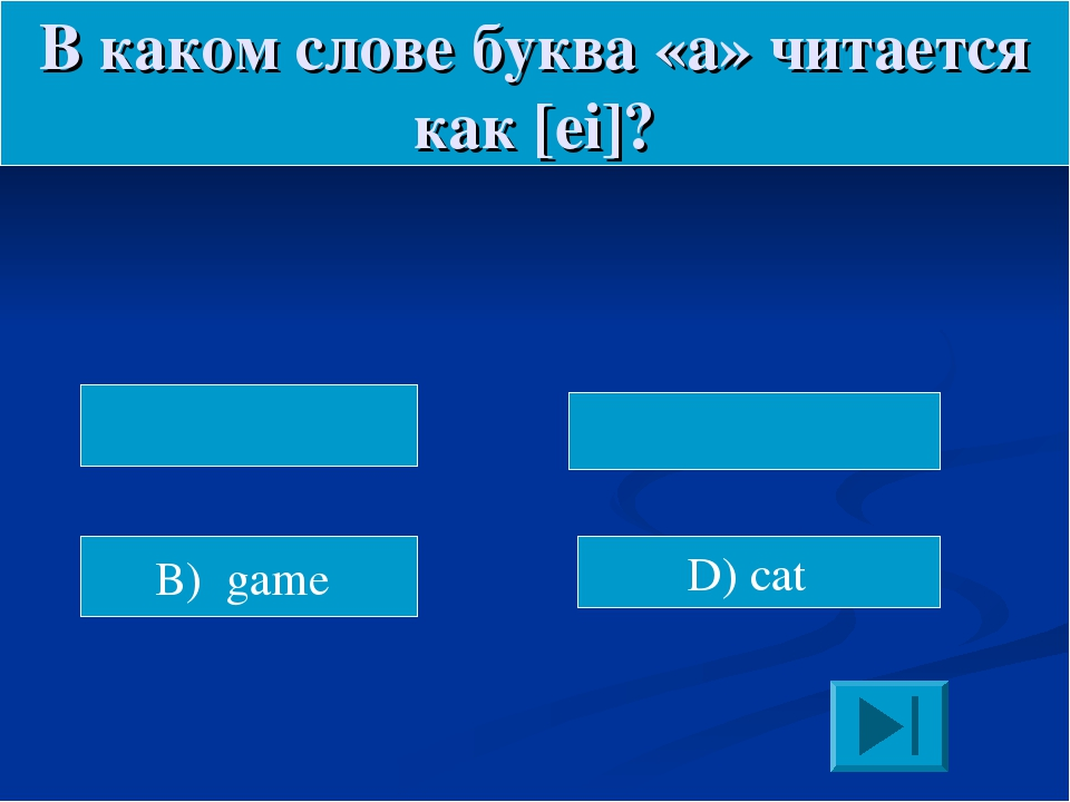 B) game D) cat В каком слове буква «а» читается как [ei]?