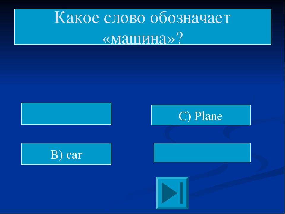 B) car C) Plane Какое слово обозначает «машина»?