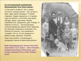 Из воспоминаний прабабушки Малышкиной Геси Леонтьевны: «Отец ушёл на фронт. Н