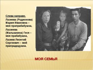 МОЯ СЕМЬЯ Слева направо. Лазеева (Родионова) Мария Ивановна – моя прапрабабу