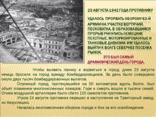 Чтобы вызвать панику и ворваться в город, днем 23 августа немцы бросили на