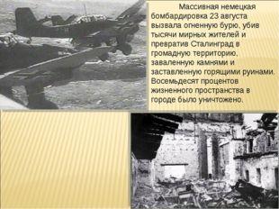 Массивная немецкая бомбардировка 23 августа вызвала огненную бурю, убив тыся