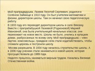 Мой прапрадедушка, Лазеев Леонтий Сергеевич, родился в Солёном Займище в 1910