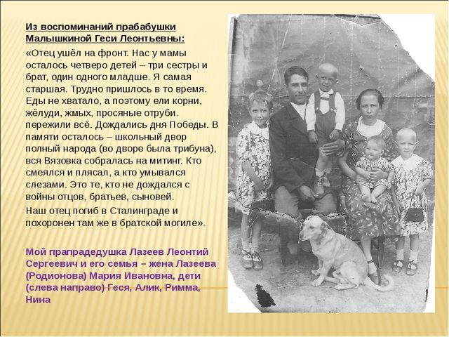 Из воспоминаний прабабушки Малышкиной Геси Леонтьевны: «Отец ушёл на фронт. Н...
