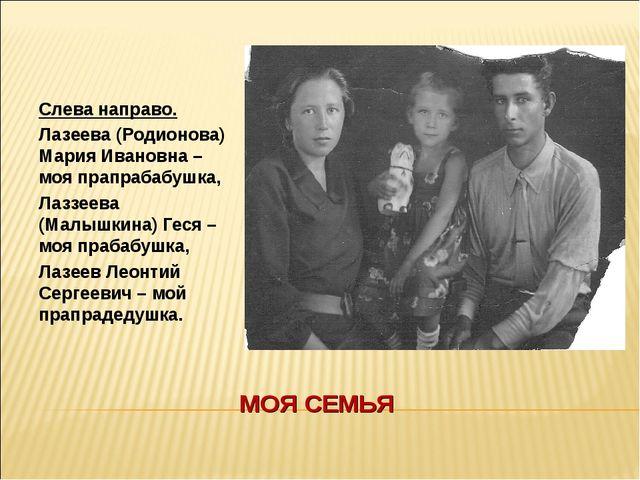 МОЯ СЕМЬЯ Слева направо. Лазеева (Родионова) Мария Ивановна – моя прапрабабу...