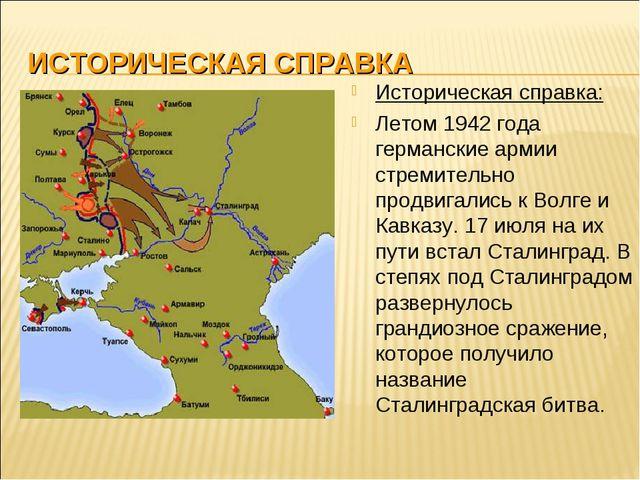 ИСТОРИЧЕСКАЯ СПРАВКА Историческая справка: Летом 1942 года германские армии с...