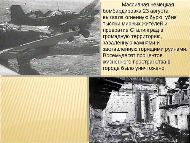 Массивная немецкая бомбардировка 23 августа вызвала огненную бурю, убив тыся...
