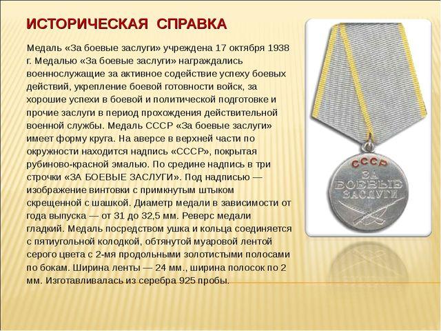 ИСТОРИЧЕСКАЯ СПРАВКА Медаль «За боевые заслуги» учреждена 17 октября 1938 г....
