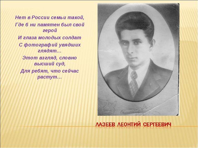 Нет в России семьи такой, Где б ни памятен был свой герой И глаза молодых сол...