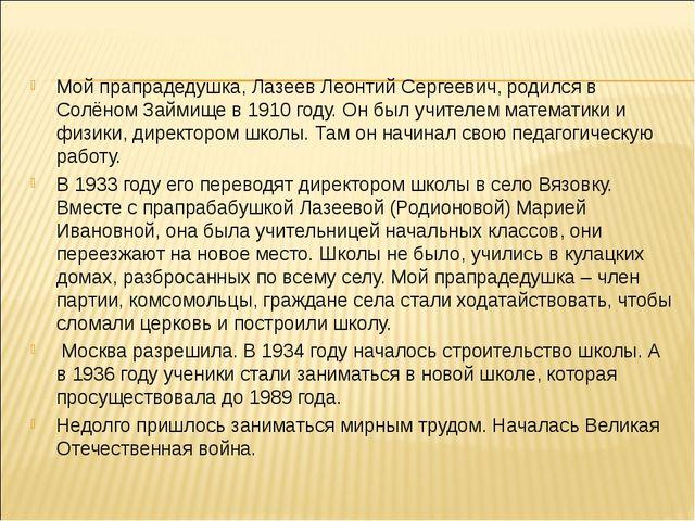 Мой прапрадедушка, Лазеев Леонтий Сергеевич, родился в Солёном Займище в 1910...