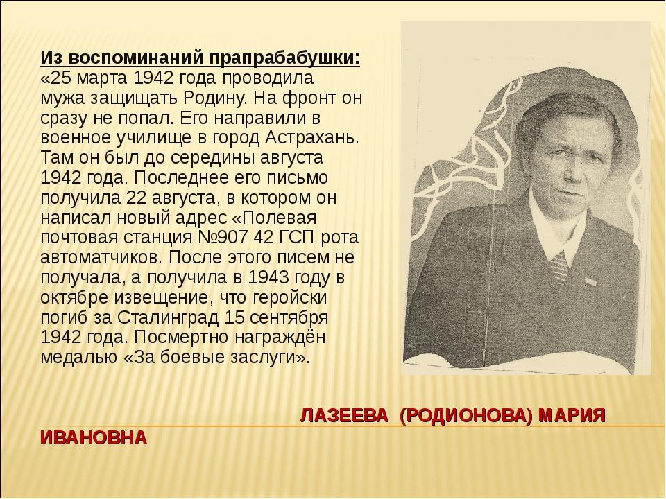 ЛАЗЕЕВА (РОДИОНОВА) МАРИЯ ИВАНОВНА Из воспоминаний прапрабабушки: «25 марта...