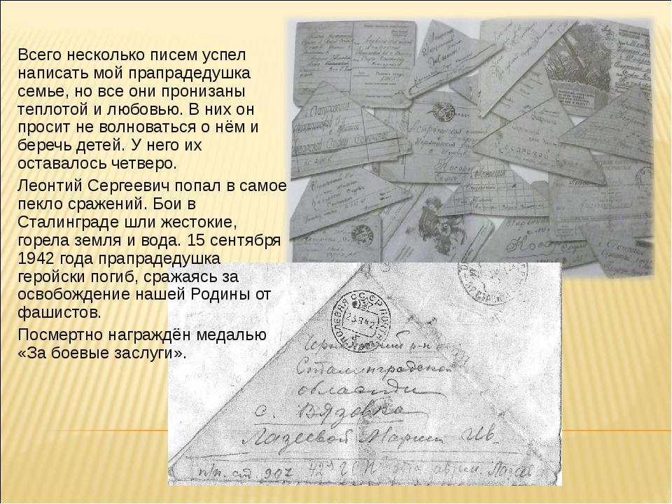 Всего несколько писем успел написать мой прапрадедушка семье, но все они прон...