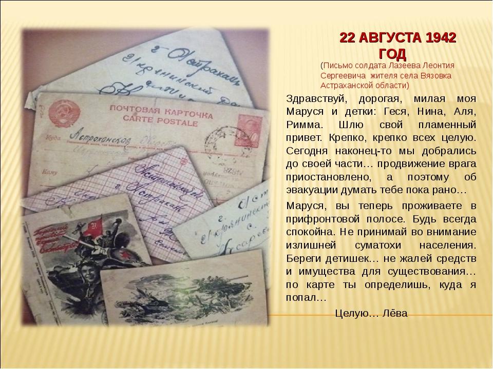 22 АВГУСТА 1942 ГОД (Письмо солдата Лазеева Леонтия Сергеевича жителя села В...