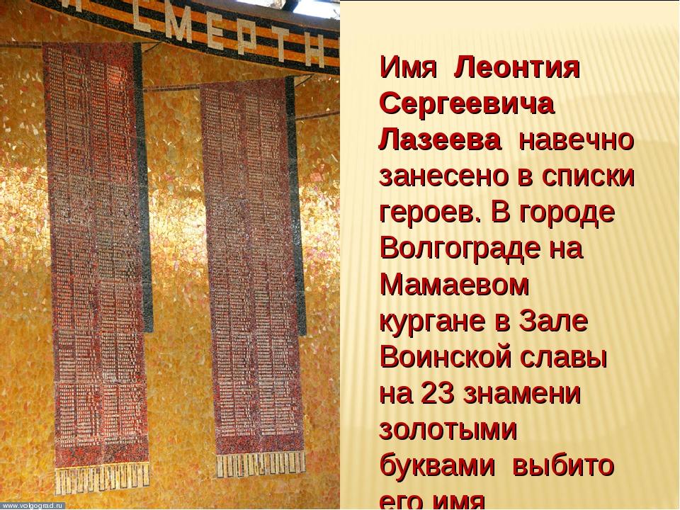 Имя Леонтия Сергеевича Лазеева навечно занесено в списки героев. В городе Вол...