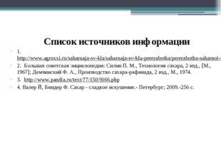 Список источников информации 1. http://www.agroxxi.ru/saharnaja-sv-kla/sahar