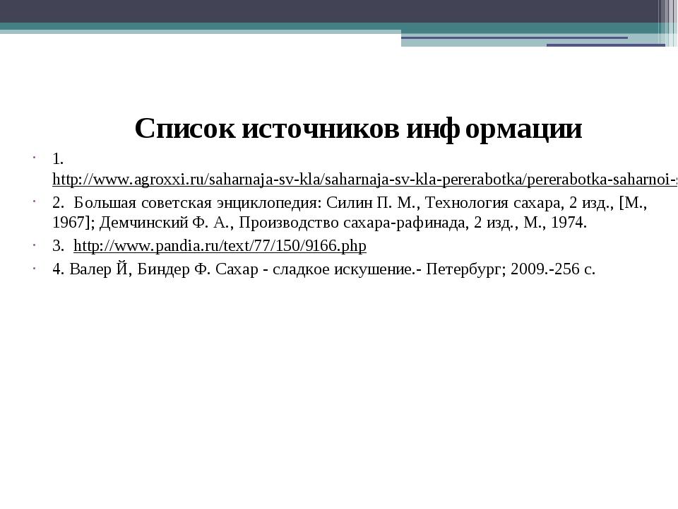 Список источников информации 1. http://www.agroxxi.ru/saharnaja-sv-kla/sahar...