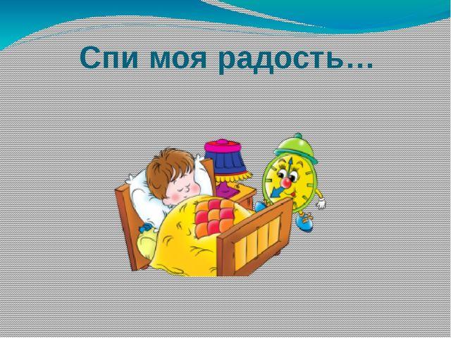 Спи моя радость…