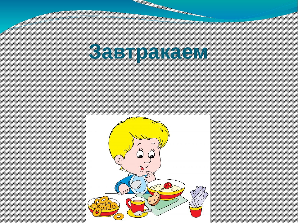 Завтракаем
