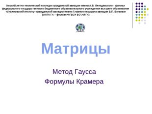Матрицы Метод Гаусса Формулы Крамера Омский летно-технический колледж граждан