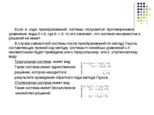 Если в ходе преобразований системы получается противоречивое уравнение вида 0