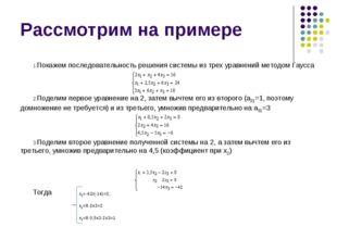 Рассмотрим на примере Покажем последовательность решения системы из трех урав