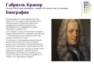 Габриэль Крамер (31 июля 1704, Женева, Швейцария—4 января 1752, Баньоль-сюр-С