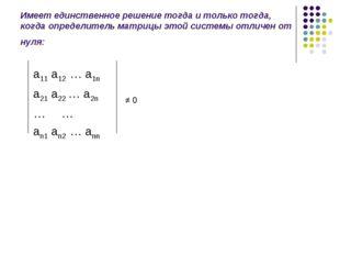 Имеет единственное решение тогда и только тогда, когда определитель матрицы э