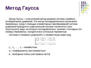 Метод Гаусса Метод Гаусса — классический метод решения системы линейных алгеб