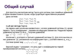 Общий случай Для простоты рассмотрим метод Гаусса для системы трех линейных у